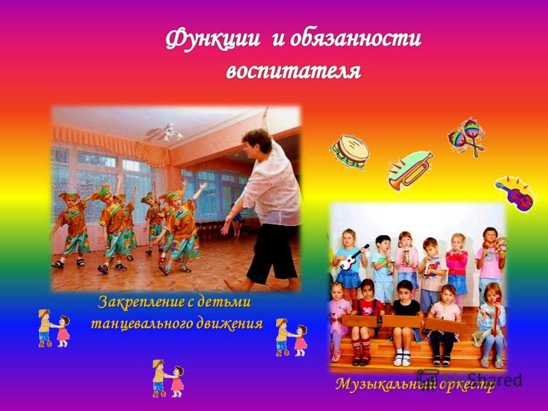 Закрепление с детьми танцевального движения танцевального движения Музыкальный оркестр