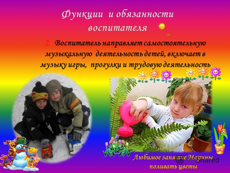 2. Воспитатель направляет самостоятельную музыкальную деятельность детей, включает в музыку игры, прогулки и трудовую деятельность Любимое занятие Марины поливать цветы