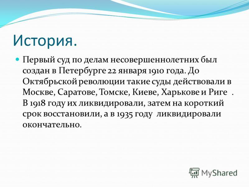дела несовершеннолетних Москва