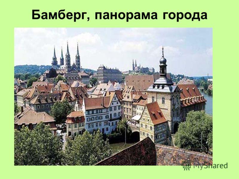 Бамберг, панорама города