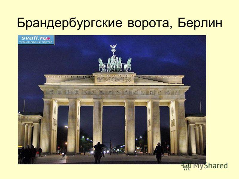 Брандербургские ворота, Берлин