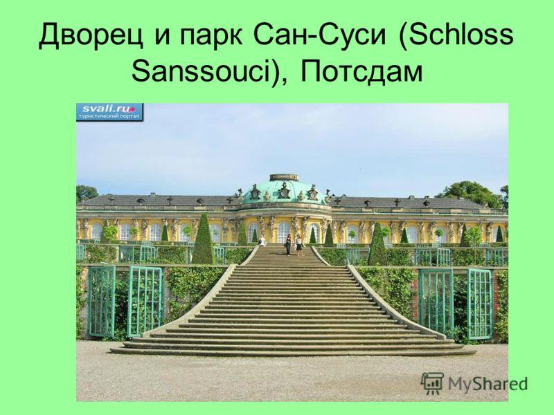 Дворец и парк Сан-Суси (Schloss Sanssouci), Потсдам