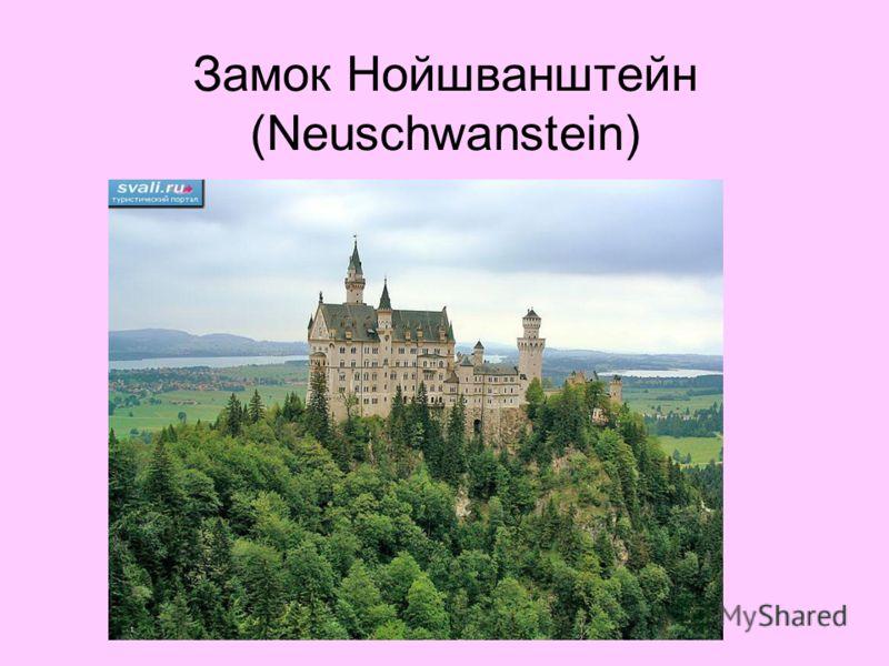Замок Нойшванштейн (Neuschwanstein)