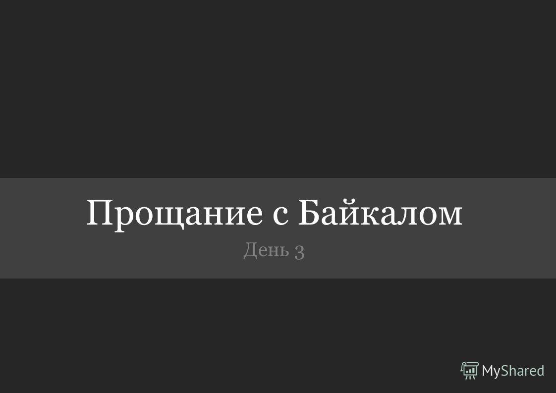 Прощание с Байкалом День 3