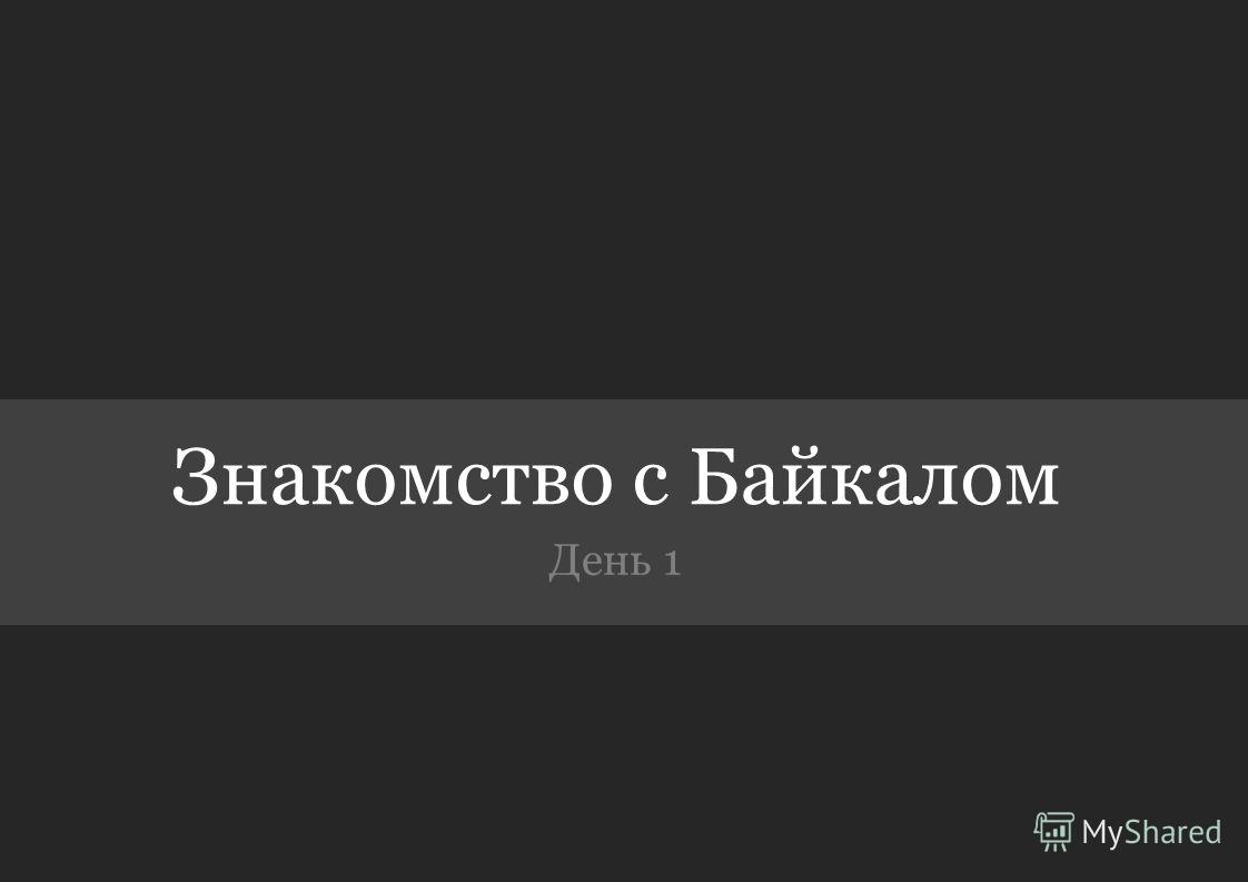 Знакомство с Байкалом День 1
