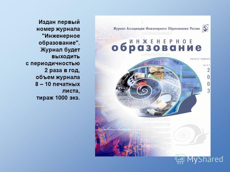 Издан первый номер журнала Инженерное образование. Журнал будет выходить с периодичностью 2 раза в год, объем журнала 8 – 10 печатных листа, тираж 1000 экз.