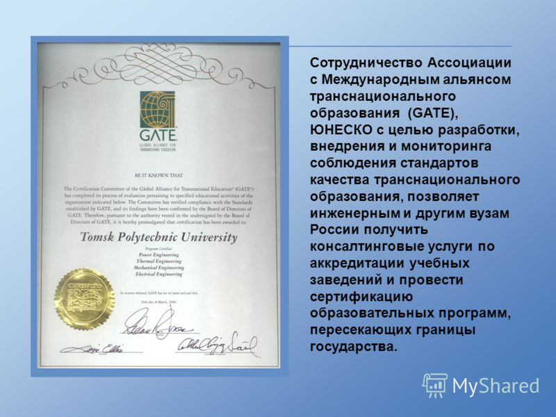 Сотрудничество Ассоциации с Международным альянсом транснационального образования (GATE), ЮНЕСКО с целью разработки, внедрения и мониторинга соблюдения стандартов качества транснационального образования, позволяет инженерным и другим вузам России пол