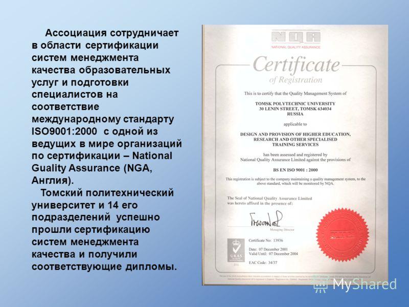 Ассоциация сотрудничает в области сертификации систем менеджмента качества образовательных услуг и подготовки специалистов на соответствие международному стандарту ISO9001:2000 с одной из ведущих в мире организаций по сертификации – National Guality