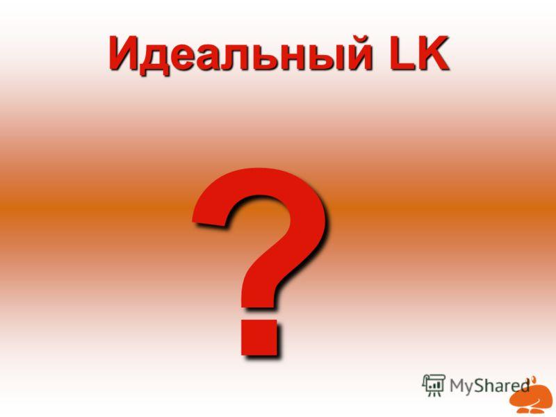 Идеальный LK ?