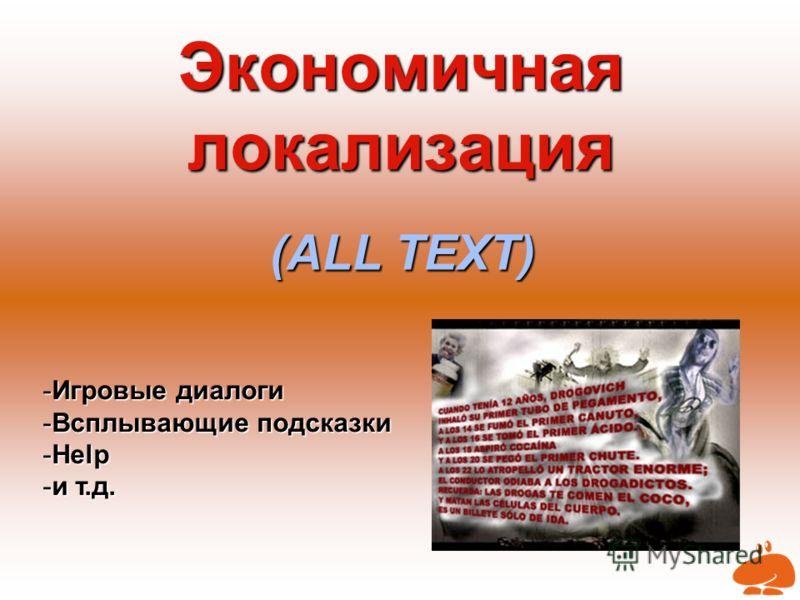 Экономичная локализация (ALL TEXT) -Игровые диалоги -Всплывающие подсказки -Help -и т.д.