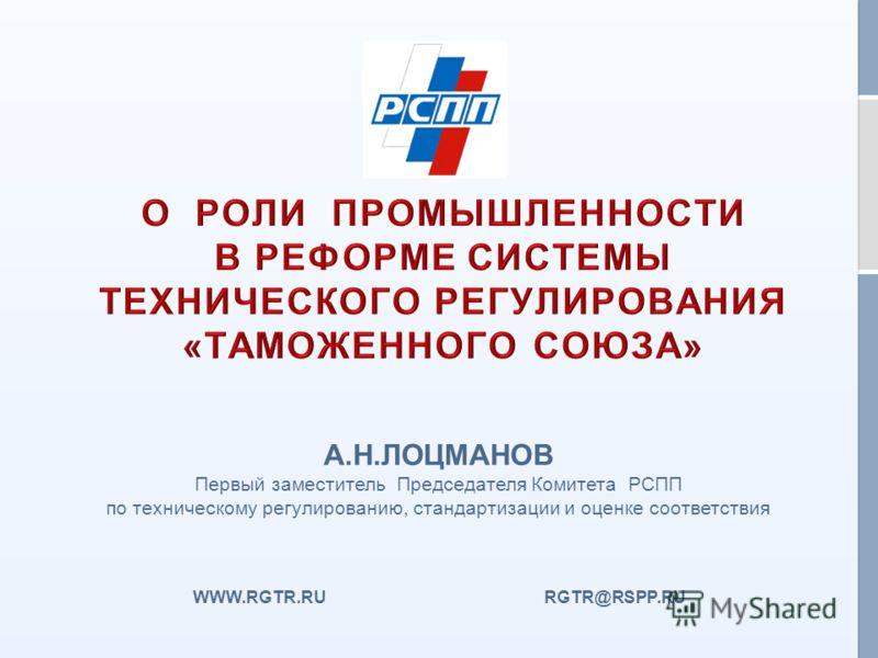 г. Астана, 25 февраля 2011 г. WWW.RGTR.RU RGTR@RSPP.RU А.Н.ЛОЦМАНОВ Первый заместитель Председателя Комитета РСПП по техническому регулированию, стандартизации и оценке соответствия