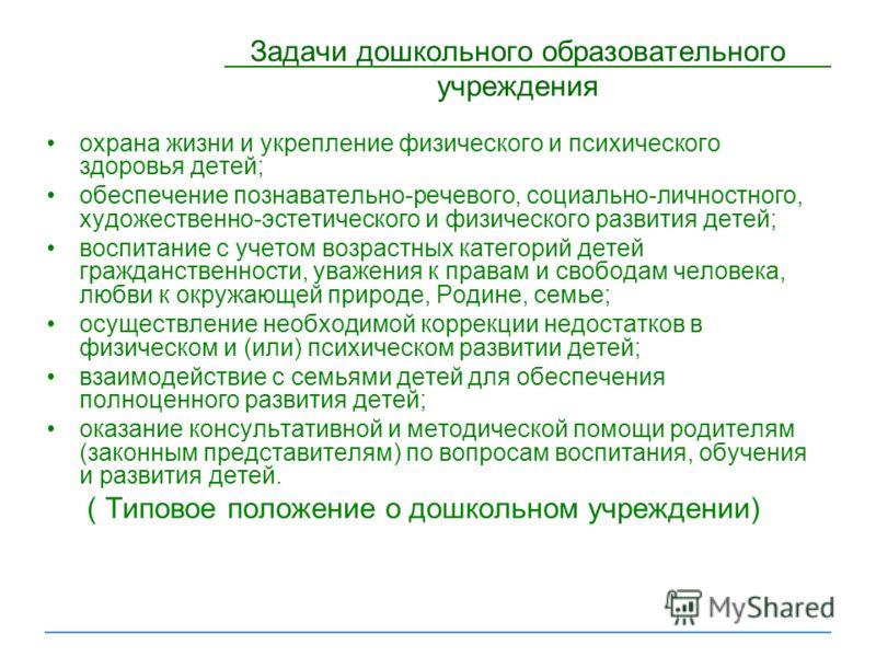 Система дошкольного образования г. Лесосибирска за 2008 – 2009 учебный год год