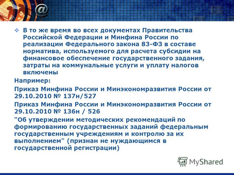В то же время во всех документах Правительства Российской Федерации и Минфина России по реализации Федерального закона 83-ФЗ в составе норматива, используемого для расчета субсидии на финансовое обеспечение государственного задания, затраты на коммун