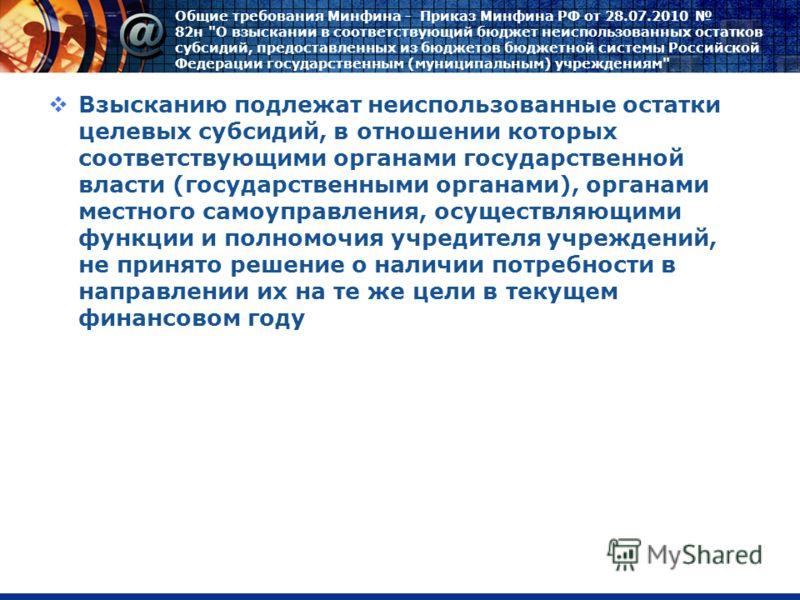 Общие требования Минфина - Приказ Минфина РФ от 28.07.2010 82н
