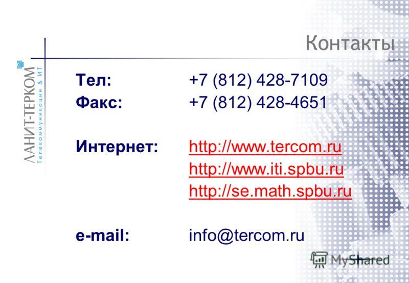 Контакты Тел: +7 (812) 428-7109 Факс:+7 (812) 428-4651 Интернет: http://www.tercom.ruhttp://www.tercom.ru http://www.iti.spbu.ru http://se.math.spbu.ru e-mail: info@tercom.ru