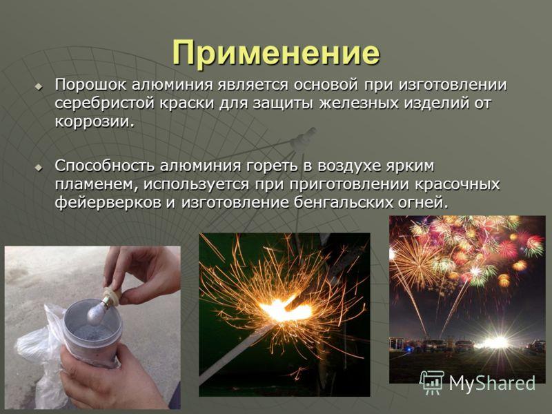 Применение Порошок алюминия является основой при изготовлении серебристой краски для защиты железных изделий от коррозии. Порошок алюминия является основой при изготовлении серебристой краски для защиты железных изделий от коррозии. Способность алюми
