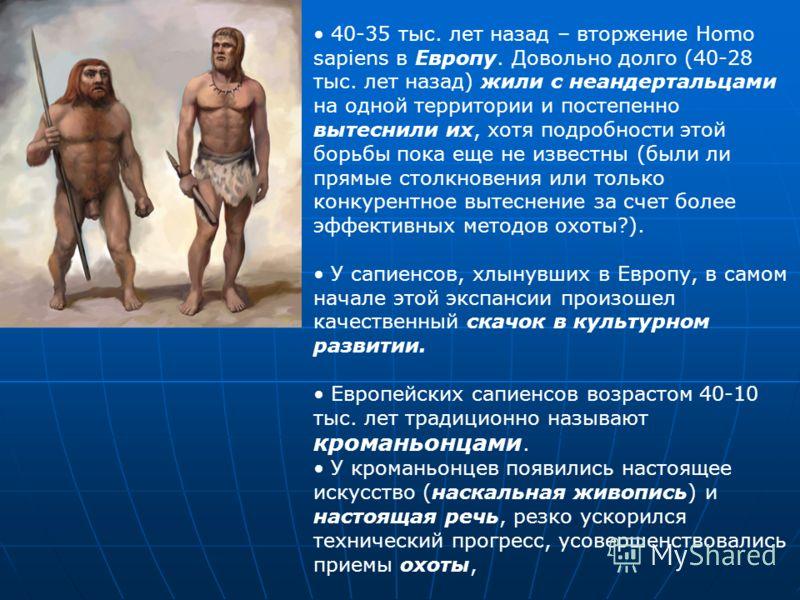 Homo sapiens Человек разумный. Объем мозга – около 1400 куб. см. Уплощенный, высокий, почти вертикальный лоб, надбровные дуги редуцированы. Древнейшие находки – в Африке (возраст – 130 тыс. лет). 50-55 тыс. лет назад – начало великой экспансии Homo s