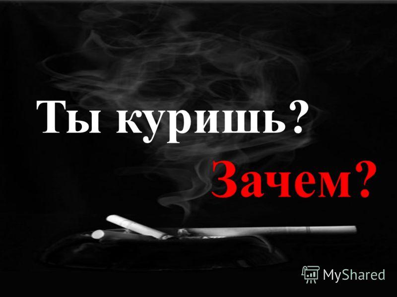 Ты куришь?