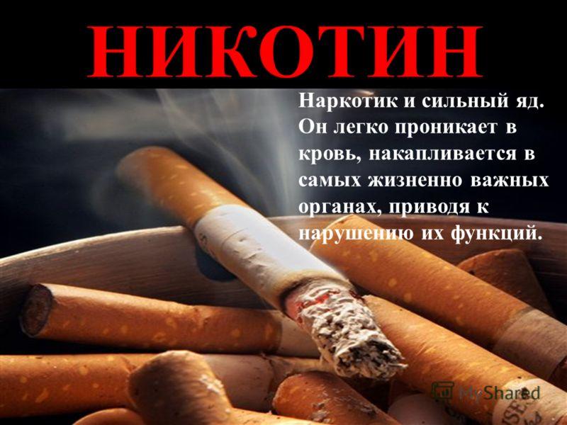 Наркотик и сильный яд. Он легко проникает в кровь, накапливается в самых жизненно важных органах, приводя к нарушению их функций.
