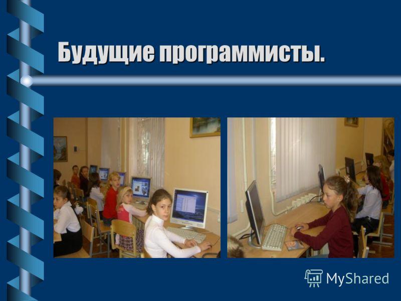 Будущие программисты.