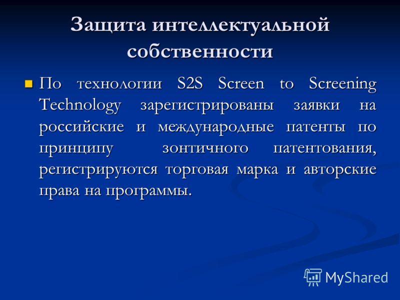 Защита интеллектуальной собственности По технологии S2S Screen to Screening Technology зарегистрированы заявки на российские и международные патенты по принципу зонтичного патентования, регистрируются торговая марка и авторские права на программы. По