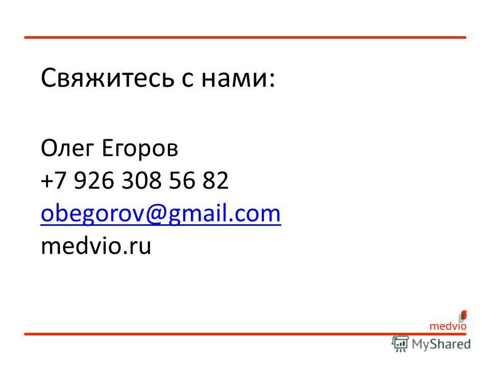 Свяжитесь с нами: Олег Егоров +7 926 308 56 82 obegorov@gmail.com medvio.ru obegorov@gmail.com