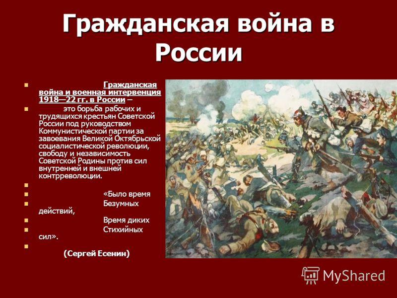 Война в россии гражданская война