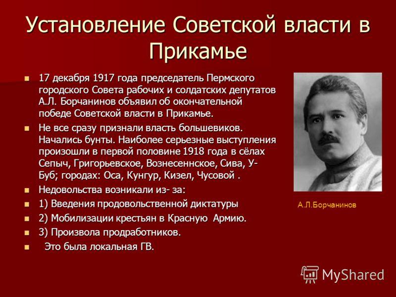 Установление советской власти в