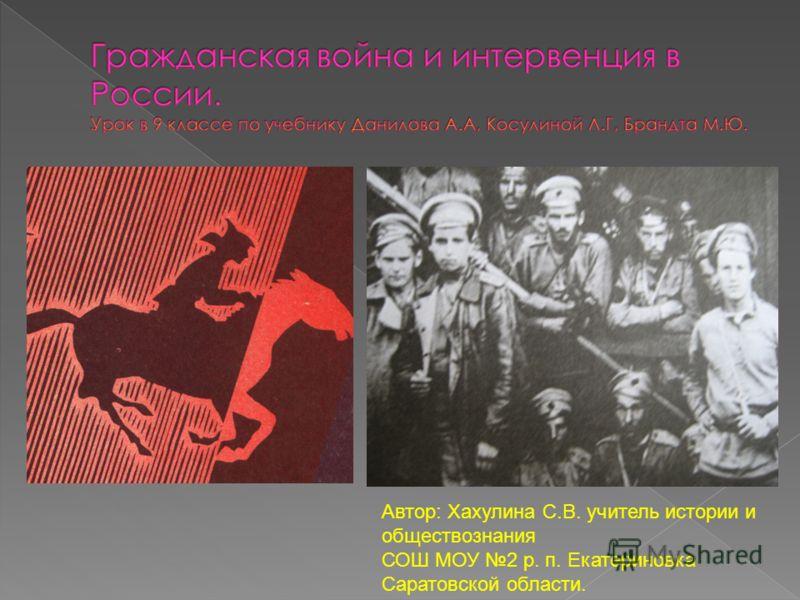 Автор: Хахулина С.В. учитель истории и обществознания СОШ МОУ 2 р. п. Екатериновка Саратовской области.