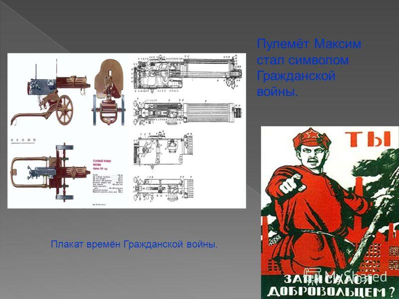 Пулемёт Максим стал символом Гражданской войны. Плакат времён Гражданской войны.