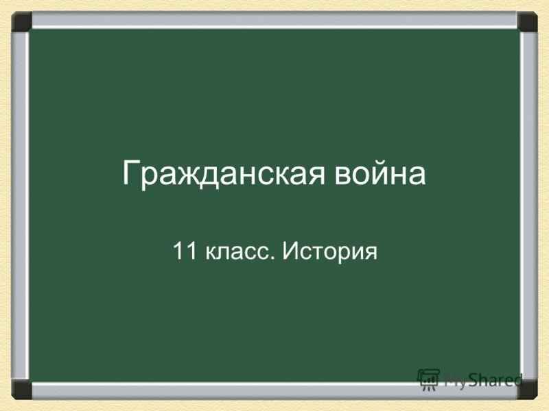 Гражданская война 11 класс. История