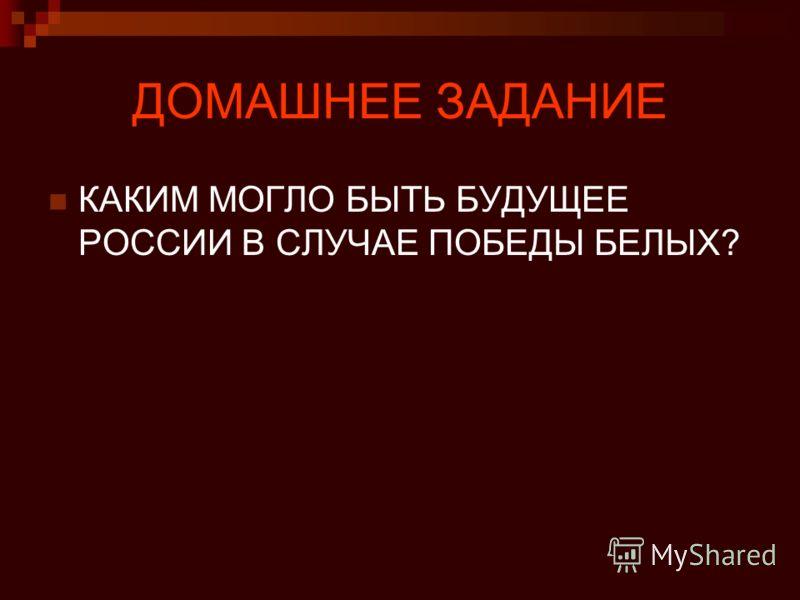 КАКИМ МОГЛО БЫТЬ БУДУЩЕЕ РОССИИ В СЛУЧАЕ ПОБЕДЫ БЕЛЫХ?
