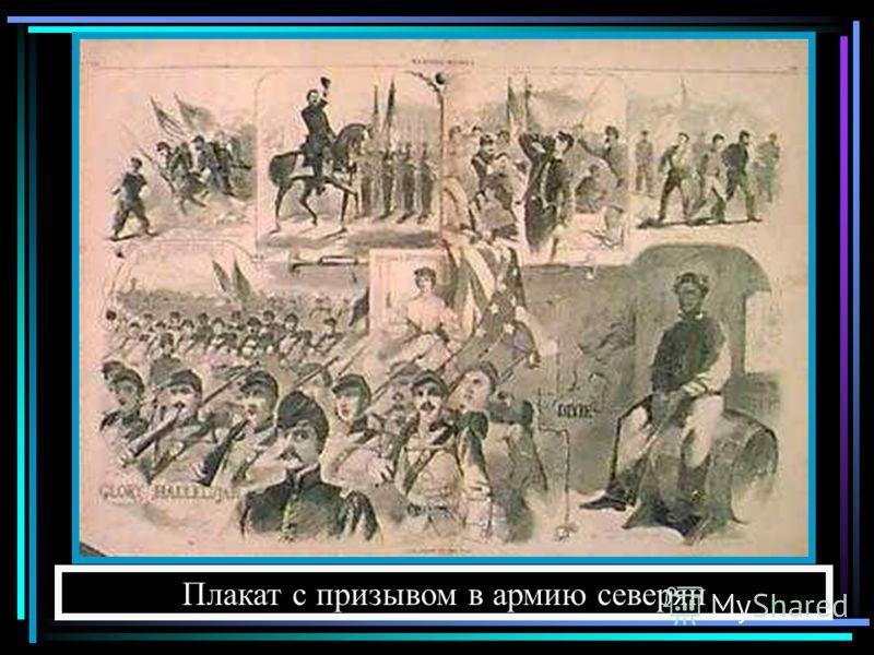 Плакат с призывом в армию северян