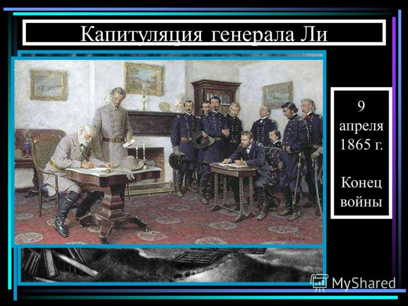 Пожар Ричмонда 9 апреля 1865 г. Конец войны Капитуляция генерала Ли