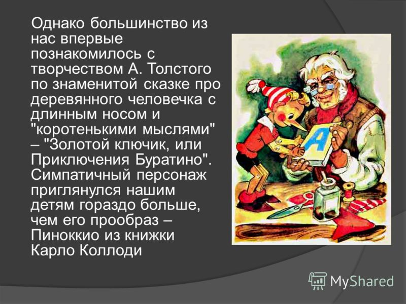 Однако большинство из нас впервые познакомилось с творчеством А. Толстого по знаменитой сказке про деревянного человечка с длинным носом и