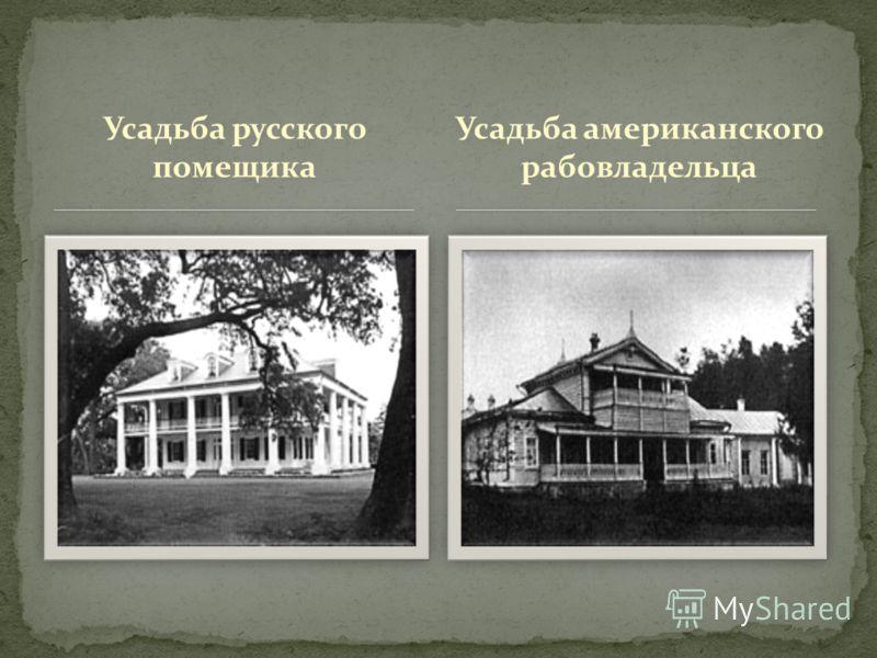 Усадьба русского помещика Усадьба американского рабовладельца