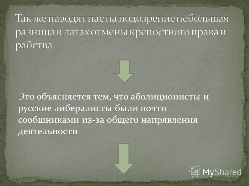 Это объясняется тем, что аболиционисты и русские либералисты были почти сообщниками из-за общего напрявления деятельности