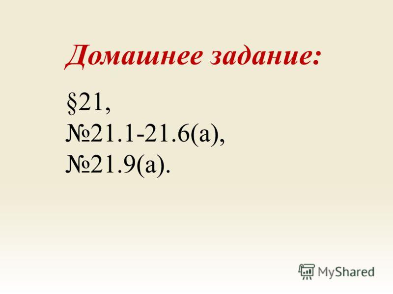 Домашнее задание: §21, 21.1-21.6(а), 21.9(а).