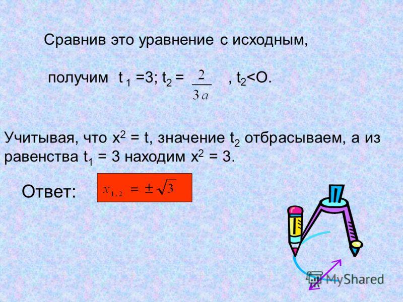 Сравнив это уравнение с исходным, получим t 1 =3; t 2 =, t 2