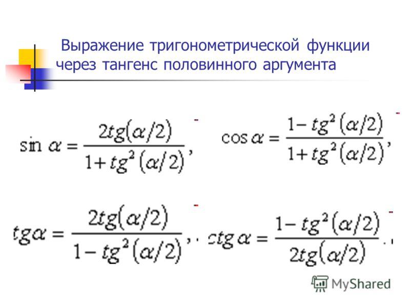 Выражение тригонометрической функции через тангенс половинного аргумента