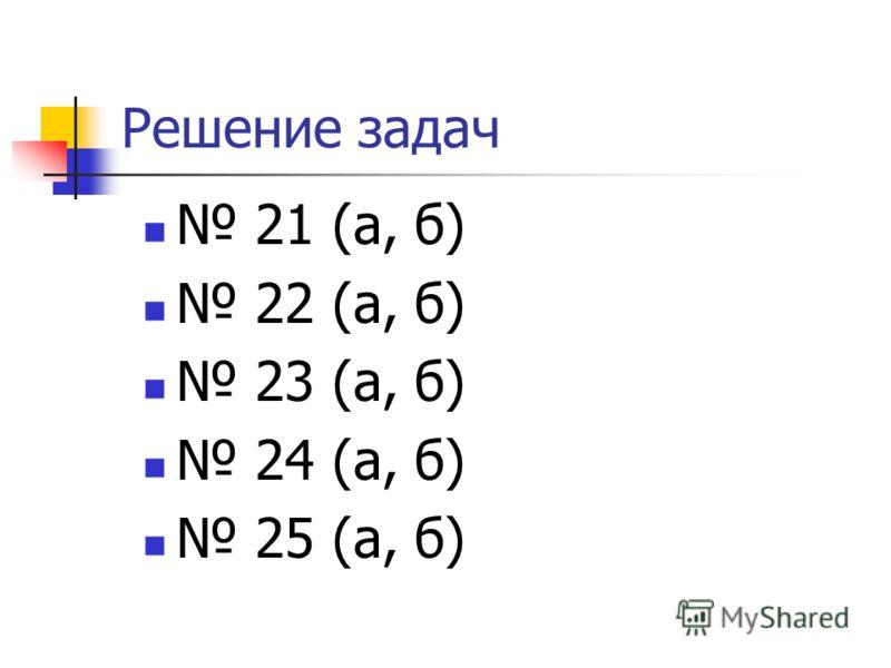 Решение задач 21 (а, б) 22 (а, б) 23 (а, б) 24 (а, б) 25 (а, б)