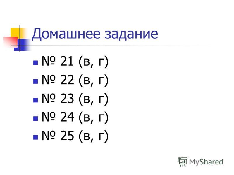 Домашнее задание 21 (в, г) 22 (в, г) 23 (в, г) 24 (в, г) 25 (в, г)