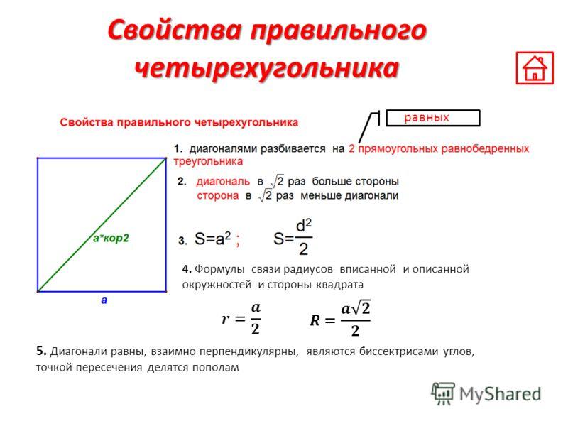 Свойства правильного четырехугольника равных 4. Формулы связи радиусов вписанной и описанной окружностей и стороны квадрата 5. Диагонали равны, взаимно перпендикулярны, являются биссектрисами углов, точкой пересечения делятся пополам