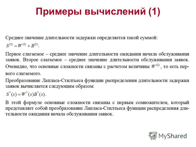 Примеры вычислений (1)