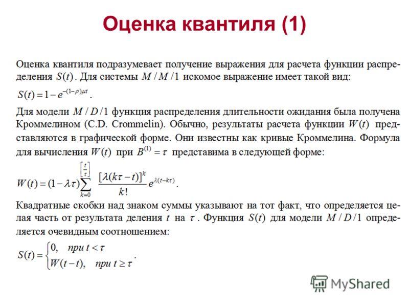 Оценка квантиля (1)