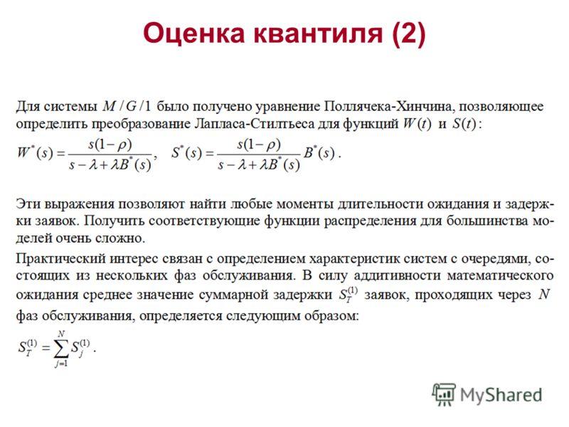 Оценка квантиля (2)