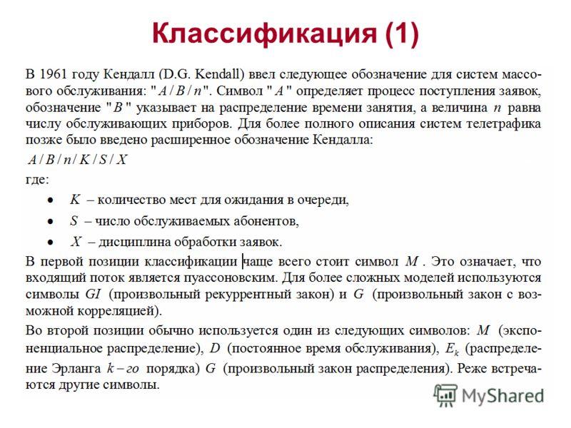 Классификация (1)