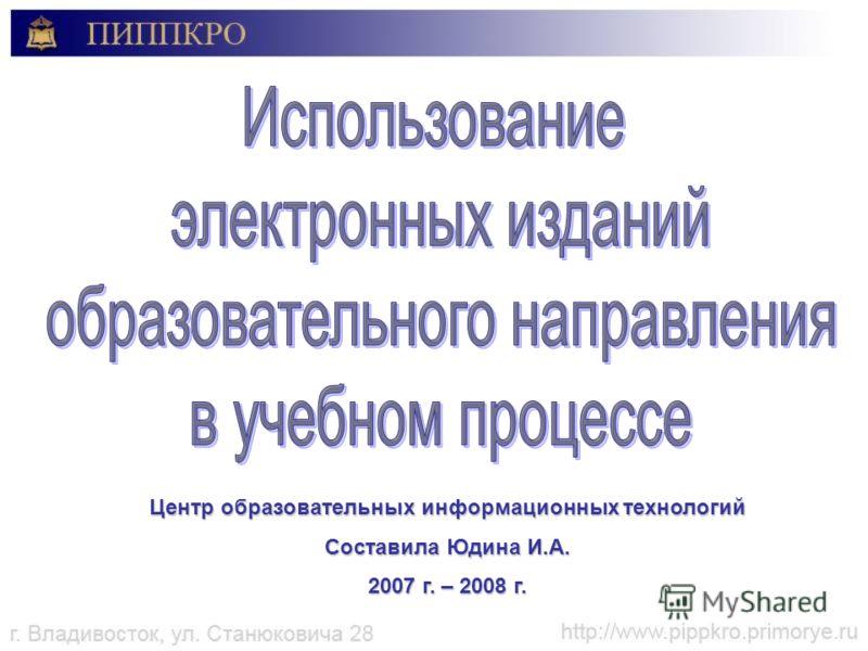 Центр образовательных информационных технологий Составила Юдина И.А. 2007 г. – 2008 г.
