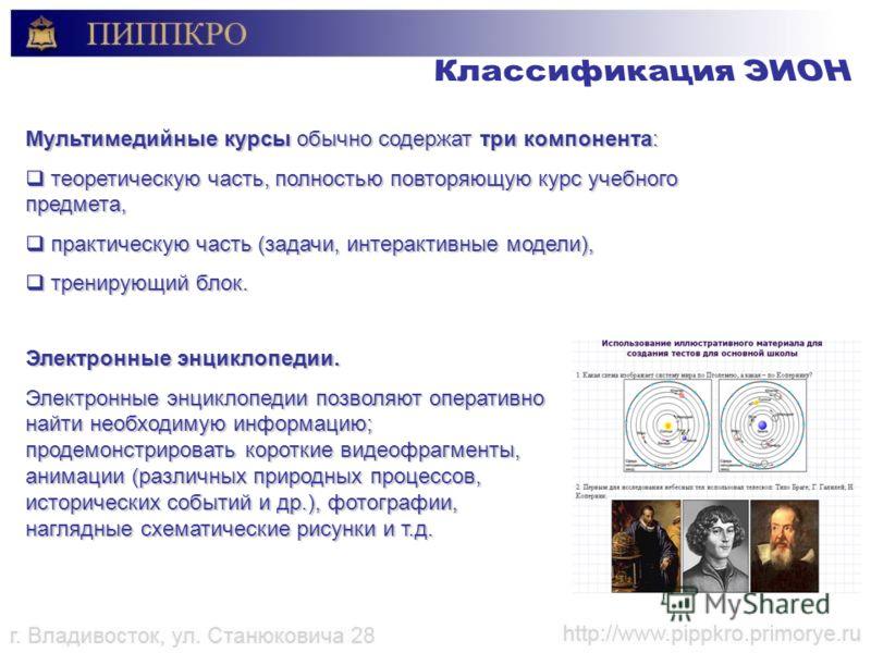Мультимедийные курсы обычно содержат три компонента: теоретическую часть, полностью повторяющую курс учебного предмета, теоретическую часть, полностью повторяющую курс учебного предмета, практическую часть (задачи, интерактивные модели), практическую