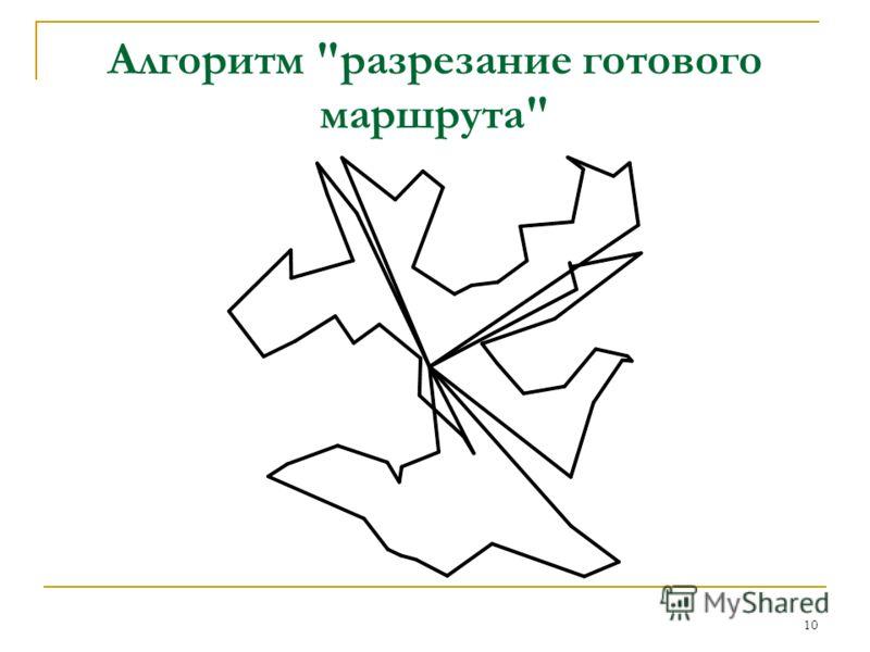 10 Алгоритм разрезание готового маршрута